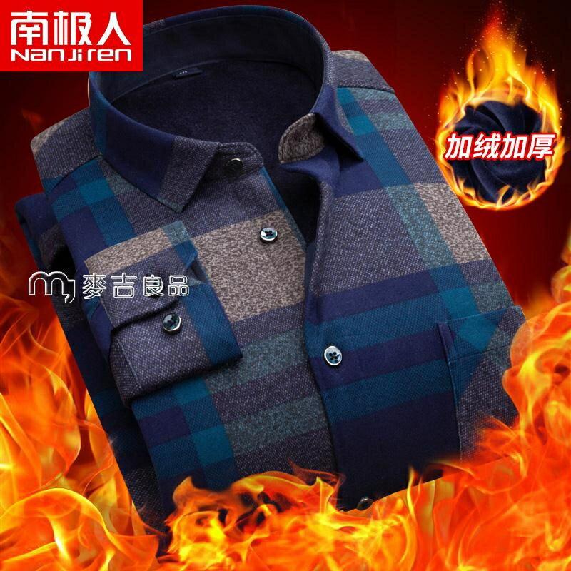 長袖襯衫男南極人新款冬季男加絨加厚格子襯衫保暖襯衣打底長袖男士寬鬆上衣 【快速出貨】