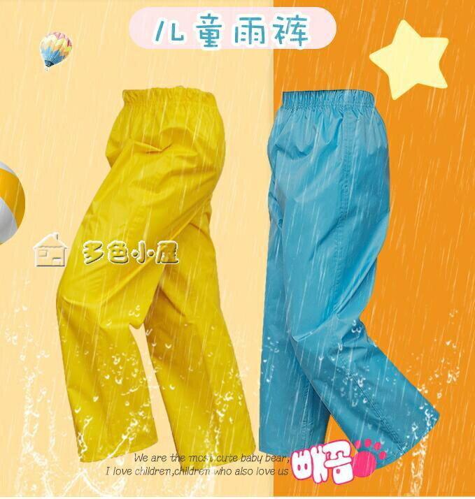 兒童雨褲單條半身防水男童女童寶寶中大童幼兒園小孩小學生防雨褲 【快速出貨】