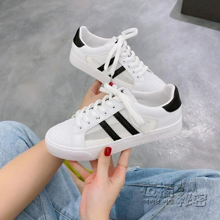 夏季薄款鏤空網面小白鞋女鞋子2021年新款透氣板鞋百搭貝殼頭網鞋【快速出貨】