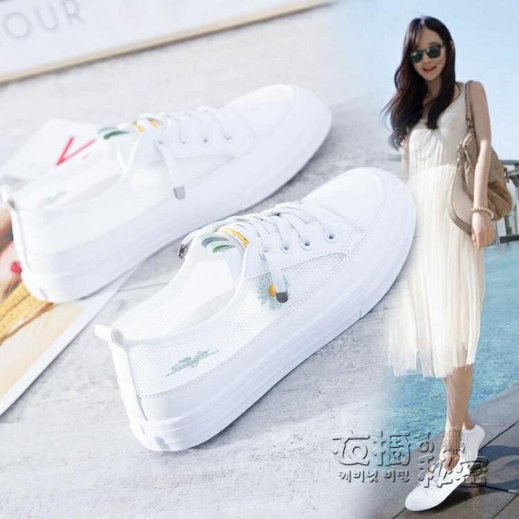 小白鞋2021新款女鞋夏季薄款透氣網面網紅百搭學生小雛菊爆款板鞋【快速出貨】
