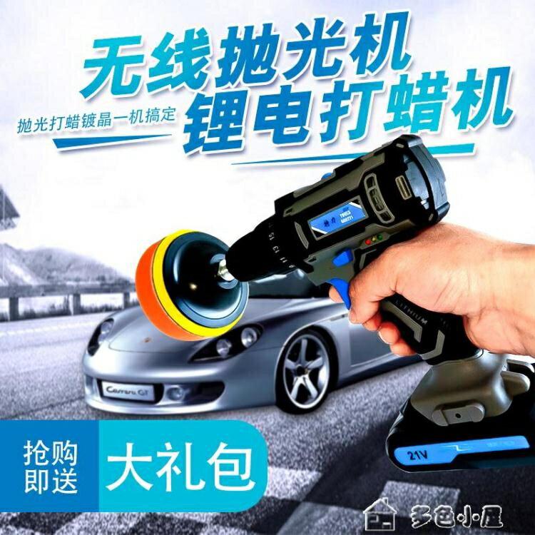 無線汽車拋光機打磨神器可調速打蠟機迷你充電動修復工具美容車用【快速出貨】