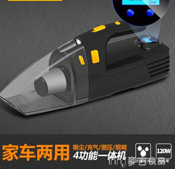 車載吸塵器車載吸塵器充氣泵汽車用無線充電大吸力強力專用車內家兩用大功率【快速出貨】