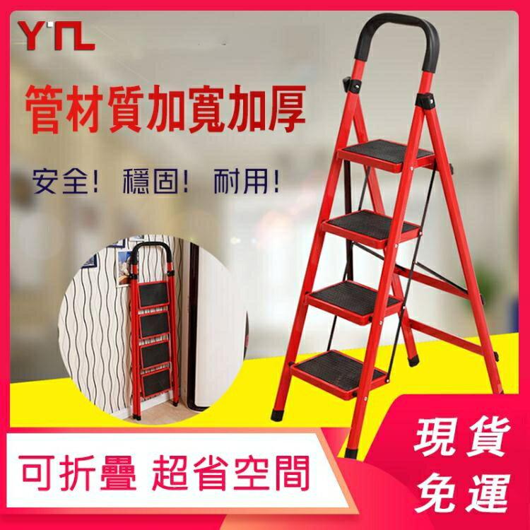 【現貨】折疊梯子 家用折疊室內人字多功能梯四步梯加厚便攜伸縮行動爬梯【快速出貨】
