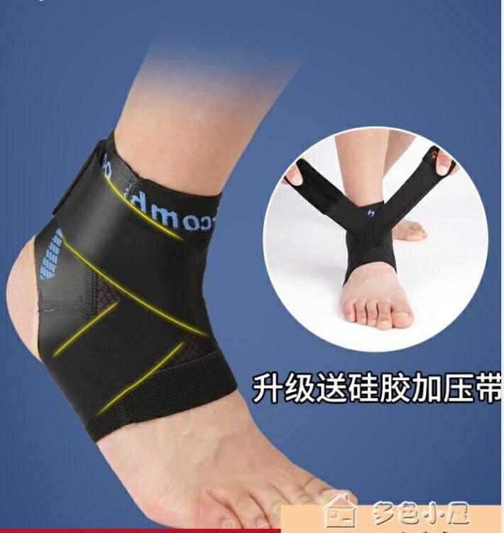 護具護踝男女固定運動崴腳腕關節扭防護具恢復籃球護腳踝保護套 【快速出貨】