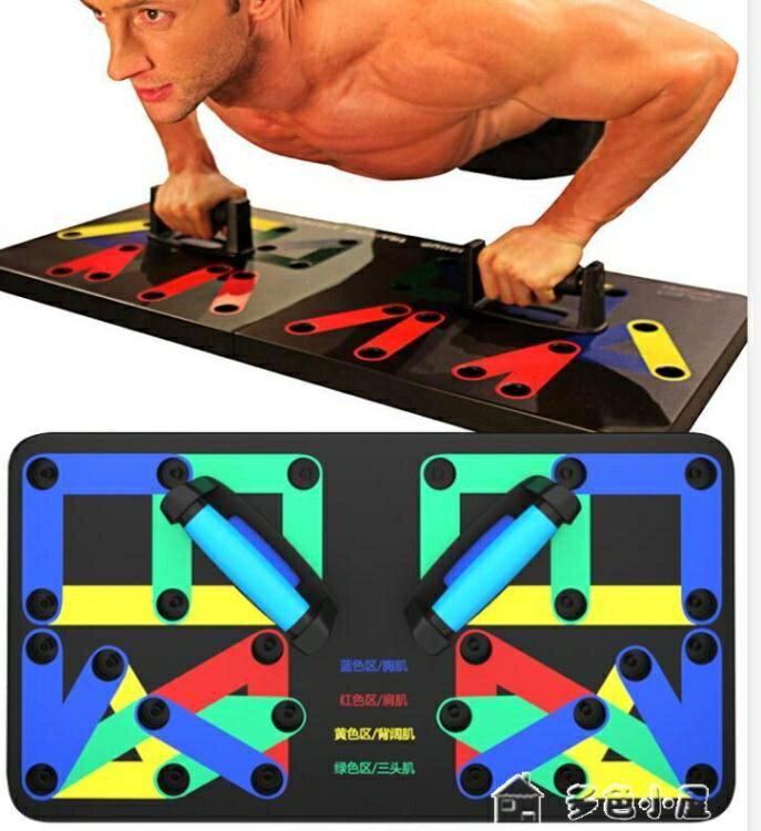 俯臥撐訓練板多功能俯臥撐板支架男輔助器雙板健身板胸肌健身器材 【快速出貨】