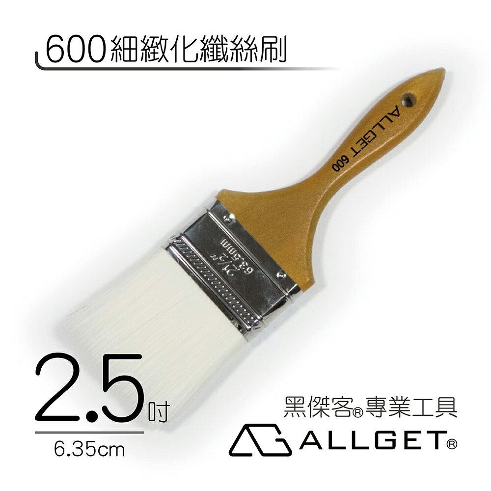 【ALLGET】600細緻化纖絲刷 2.5吋