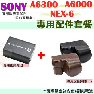 【配件套餐】 SONY A6300 A6000 NEX 6 NEX6 專用兩件式皮套 FW50 副廠電池 套餐 保護套 防護套 黑色 咖啡色