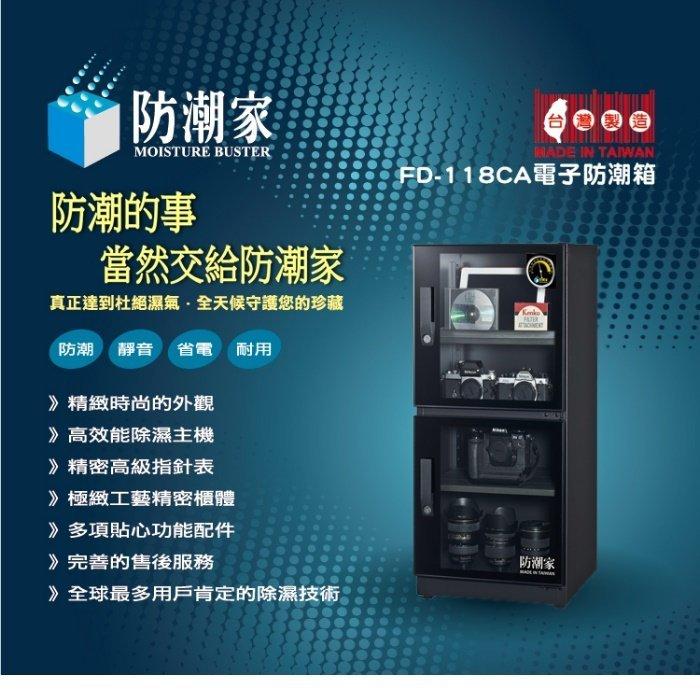 【新風尚潮流】防潮家 121L 電子防潮箱 精密指針型控濕 便利抽屜式拖拉層板 FD-118CA
