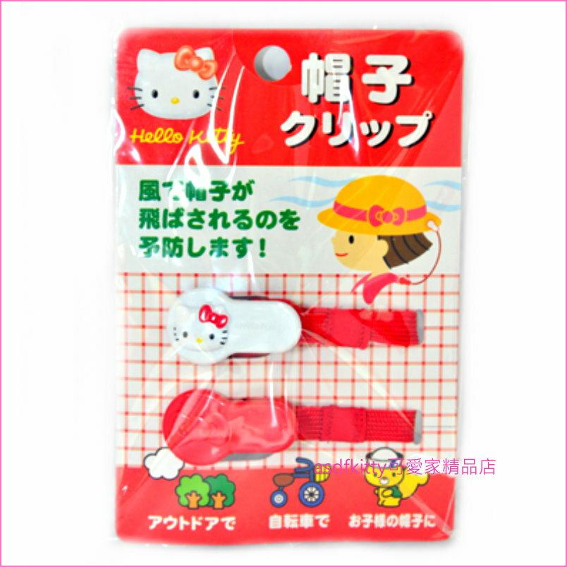 asdfkitty可愛家☆KITTY紅白帽夾-防止帽子被風吹走.掉落-日本正版商品
