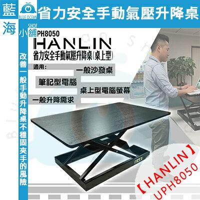 ★HANLIN-UPH8050★ 省力安全手動氣壓升降桌(桌上型) / 沙發桌 / 筆電桌 /床邊桌/懶人桌