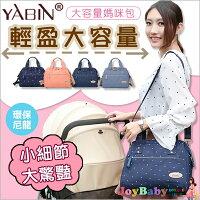 媽媽包大開口肩背包斜背包內裡保溫YABIN台灣總代理-JoyBaby 0