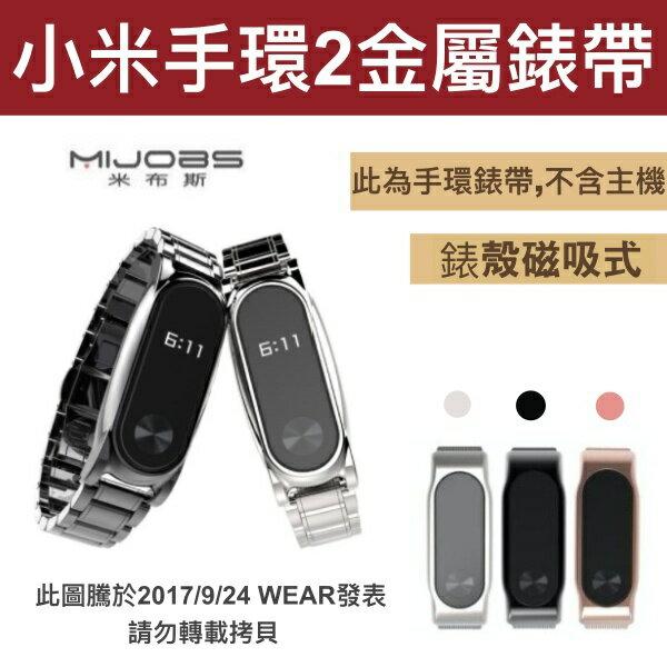 【小米手環2金屬錶帶】米布斯 MIJOBS 小米手環2 Plus 原廠正品 金屬錶帶 腕帶 304不鏽鋼錶帶 錶殼磁吸式