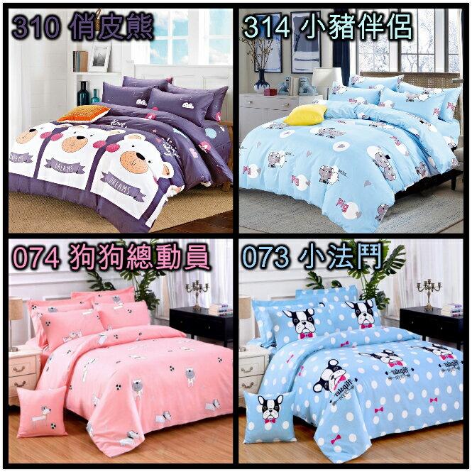 床包 / 雙人尺寸-舒柔棉/天鵝絨棉【1號區.多款可選】內含二個枕套 享眠生活家居