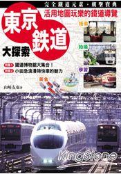 東京鐵道大探索