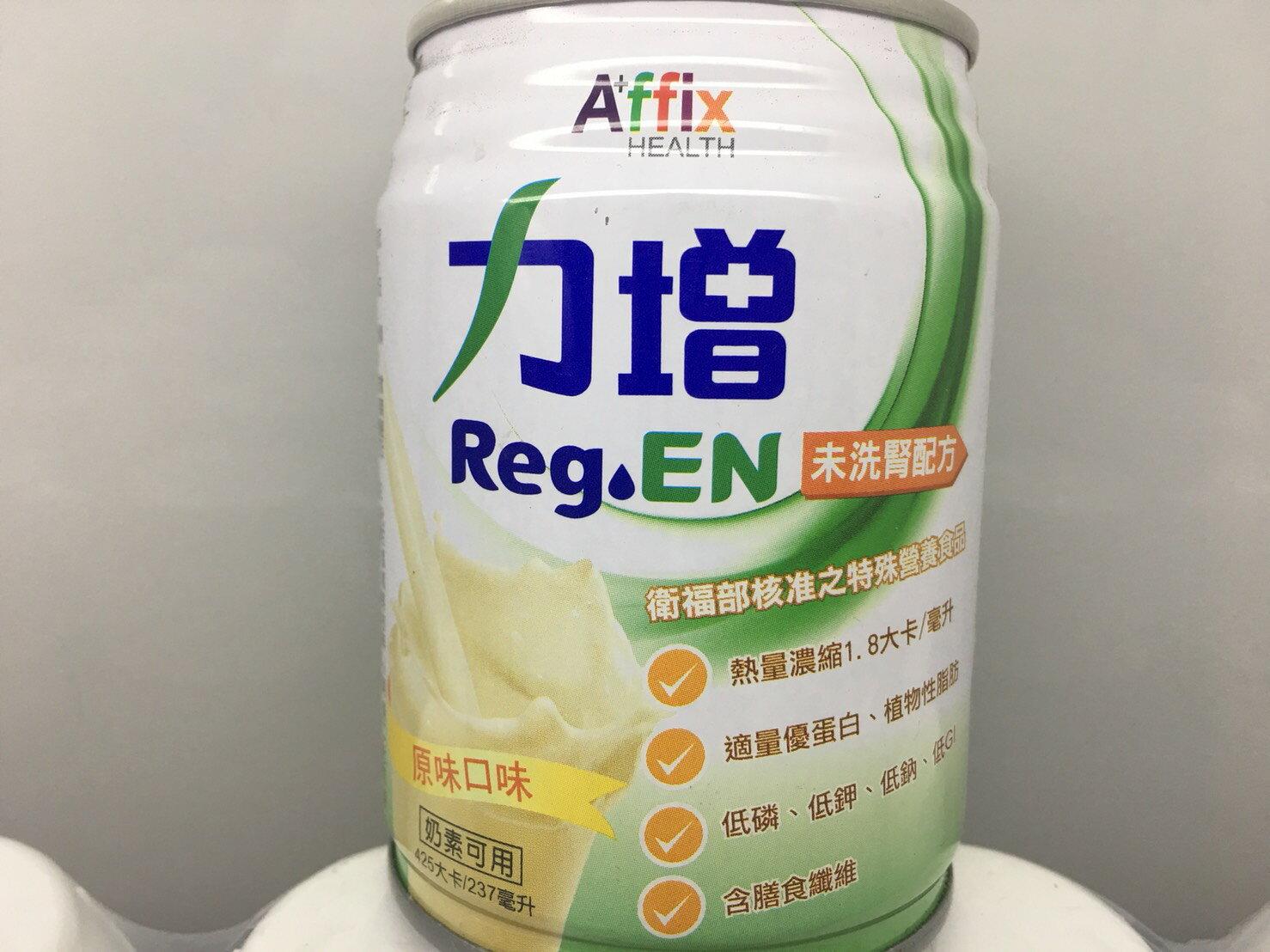 力增未洗腎配方-10%蛋白原味配方 含膳食纖維 支鏈胺基酸 D3可管灌 425大卡 低磷鉀鈉似亞培腎補納