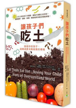 讓孩子們吃土:拯救你的孩子,遠離過度消毒殺菌的環境 0