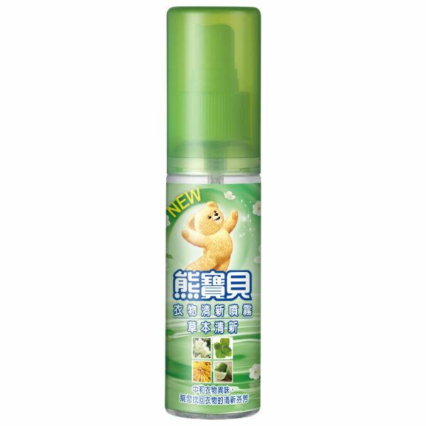 熊寶貝衣物清新噴霧(草本清新)100ml