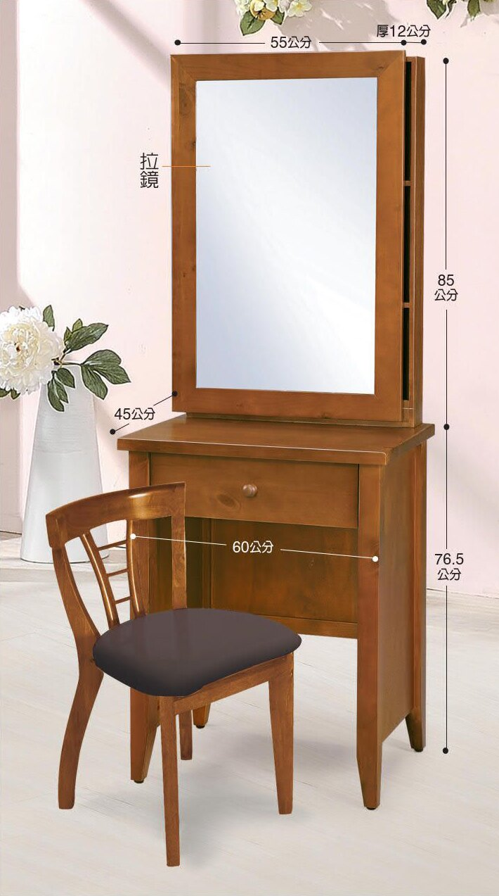 【尚品傢俱】SN-65-3 克莉絲淺胡桃色化妝台(不含椅)