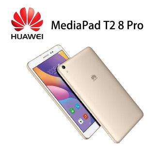 華為 Huawei MediaPad T2 8.0 Pro 3G/32G 可通話平板電腦 金《贈6500mAh行動電源》[6期零利率]