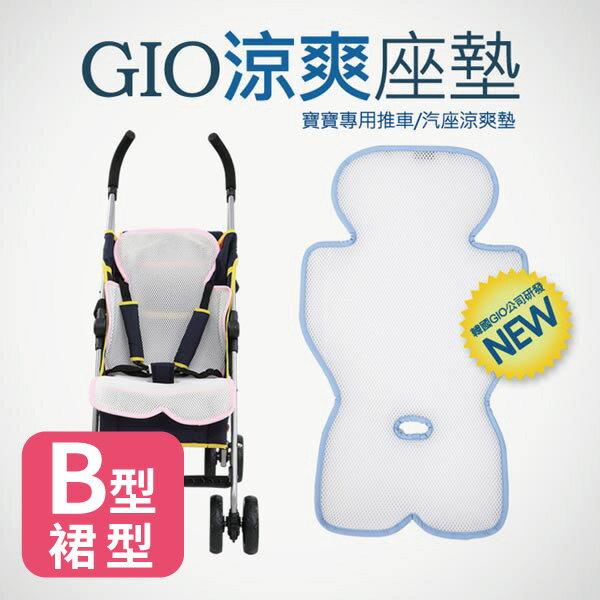 【促銷】韓國 GIO Pillow 超透氣涼爽座墊/坐墊/涼墊B型(裙型)(推車/汽座專用)(藍/粉)