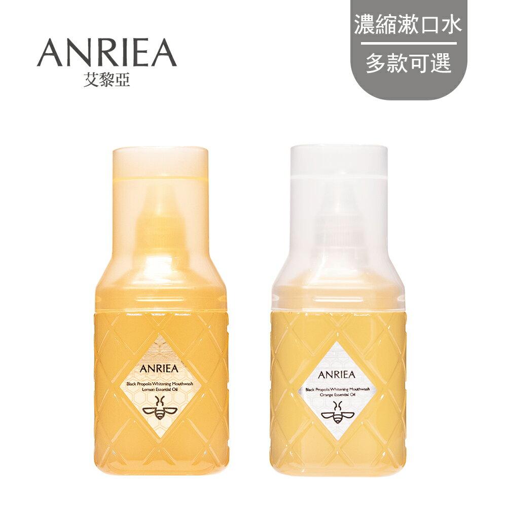 ANRIEA艾黎亞 黑蜂膠超亮白濃縮漱口水75ml - 兩款可選