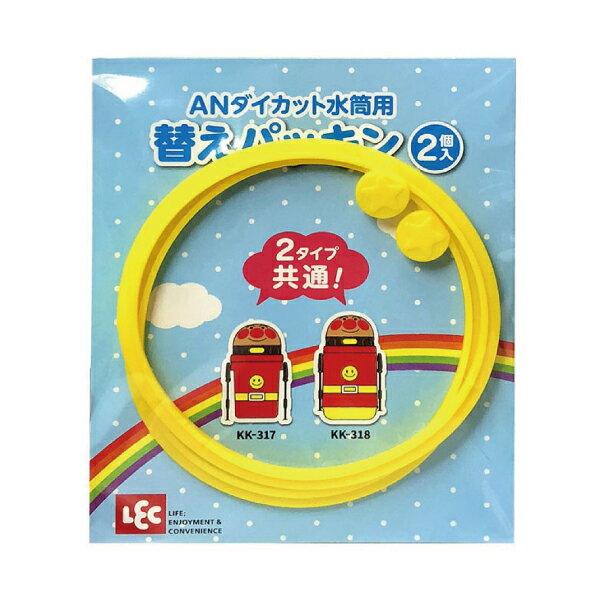 日本 麵包超人 吸管水壼密封圈替換配件2入 全館滿5千贈星寶貝防曬乳效期至21年11月