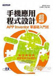 手機應用程式 超簡單:APP Inventor零基礎入門班 附新手入門影音教學  範例