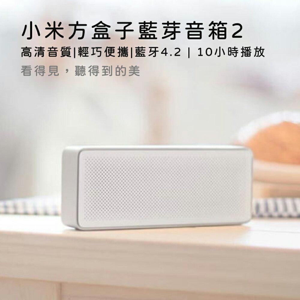 小米方盒子藍牙音箱2 方盒子二代
