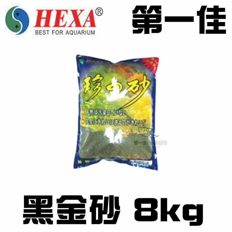[第一佳水族寵物] 台灣HEXA海薩 黑金砂 底砂 8kg 造景的好幫手