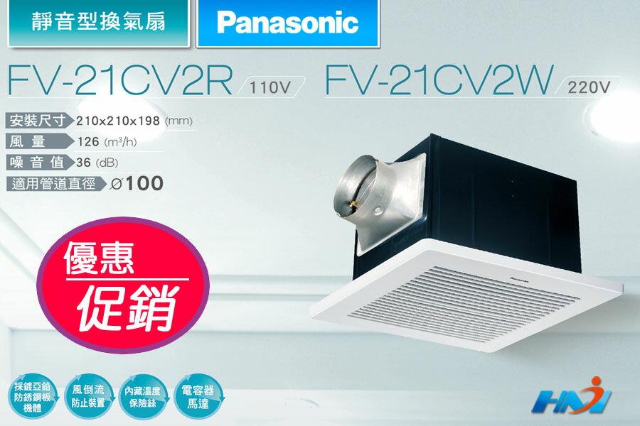 《Panasonic國際牌》 FV-21CV2R 浴室通風扇 110V/ 超靜音換氣扇/ 排風扇/ 浴室通風扇 防逆流
