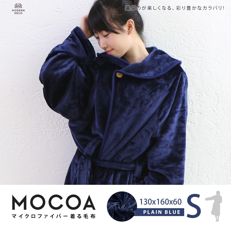 睡袍 / MOCOA摩卡毯。短版超細纖維舒適懶人毯/睡袍-藍色 / 日本MODERN DECO