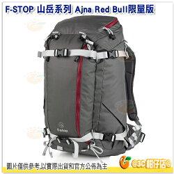 F-STOP Ajna Red Bull 限量版 ⼭岳系列 雙肩後背相機包 公司貨 紅灰 AFSP007R 戶外攝影包 電腦包 登山包 防水後背包