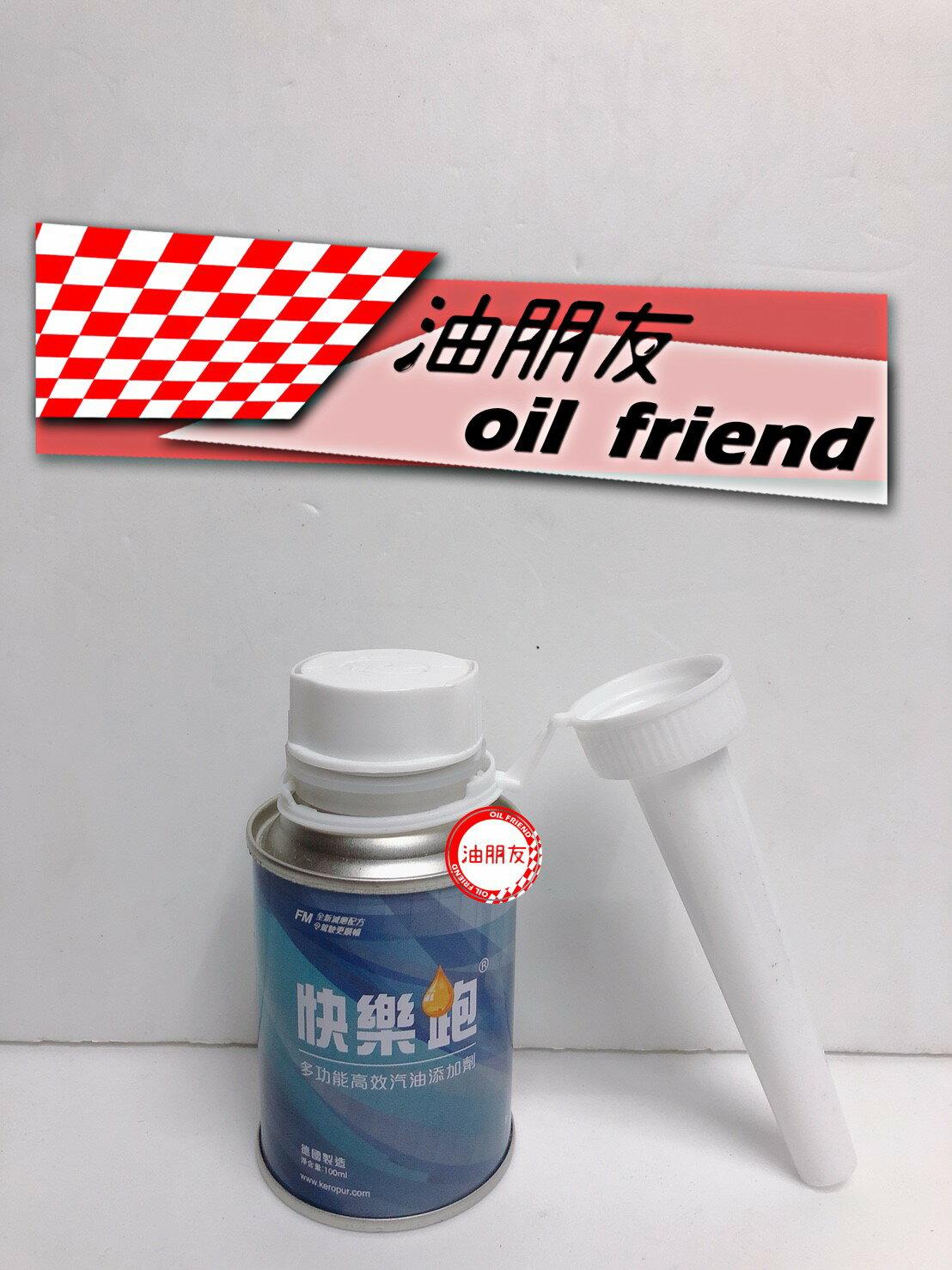 -油朋友- 油朋友 賓士 BMW 鐵罐 BASF Keropur 德國 巴斯夫 快樂跑 汽油添加劑 汽油精