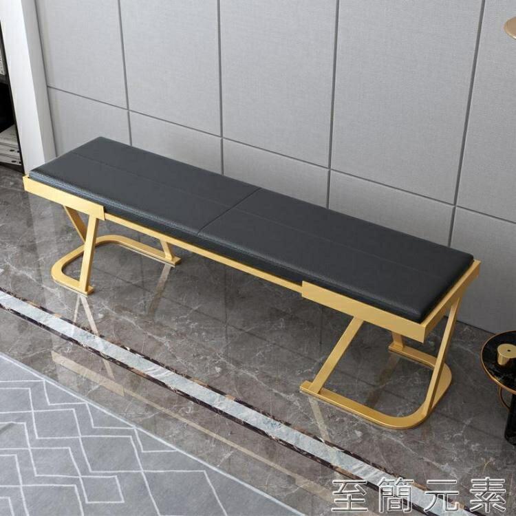 床尾凳 輕奢北歐創意換鞋凳現代簡約床尾凳家用門口長凳創意沙發凳子條凳WD 至簡元素