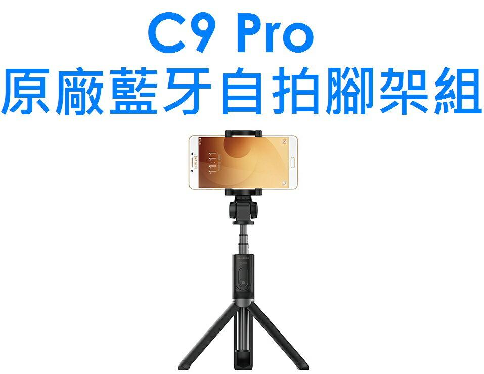 【原廠盒裝】ITFIT 三星 SAMSUNG Galaxy C9 Pro 專用藍牙自拍神器 自拍棒 內附藍芽遙控器