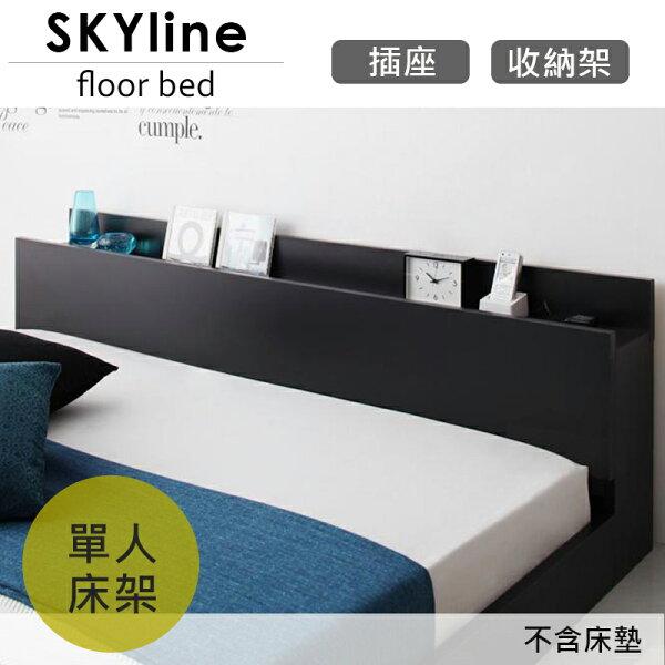 林製作所 株式會社:【日本林製作所】Skyline單人床架3.5尺低床床頭櫃附插座
