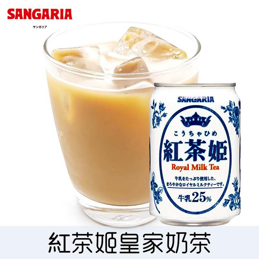挑食屋PIKIYA 【SANGARIA】紅茶姬皇家奶茶 275ml Royal Milk Tea 牛乳25% 日本進口飲料