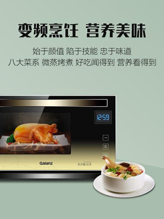 【快速出貨】微波爐 變頻微波爐烤箱家用一體智慧光波爐官方旗艦店A7TM一級能效 創時代 雙12購物節