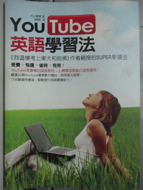 【書寶二手書T1/語言學習_JDY】YouTube英語學習法_本山勝寬, 陸蕙貽