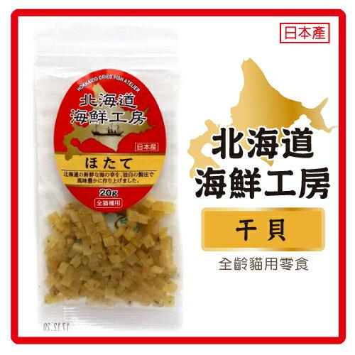 ~力奇~北海道海鮮工房 貓咪零食~干貝^(CS~1149^) 20g ~110元 可超取^