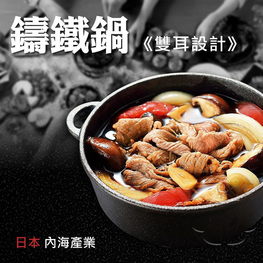日本內海產業雙耳鑄鐵鍋 電磁爐 瓦斯爐 烤箱 適用 快速導熱均勻 保溫 少油
