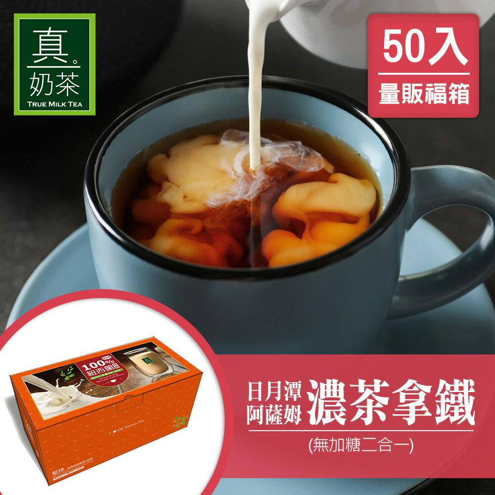 歐可茶葉 真奶茶 日月潭阿薩姆濃茶拿鐵無糖款瘋狂福箱(50包 / 箱) 0