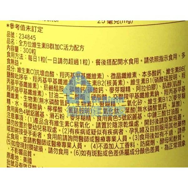 Nature Made 萊萃美 全方位維他命B群加C活力配方 300粒 / 瓶◆德瑞健康家◆ 2