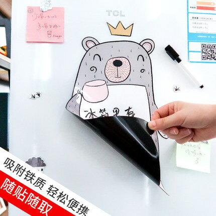冰箱留言板 抖音冰箱貼北歐ins磁性貼紙卡通小熊留言板寫字板可擦寫磁力貼畫『LM2475』
