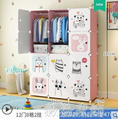 衣櫃 兒童衣櫃現代簡約家用嬰兒臥室衣櫥寶寶小孩組裝塑料簡易收納櫃子