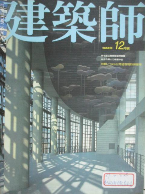【書寶二手書T1/設計_YEA】建築師_2000/12月_2000台灣建築獎特別報導等