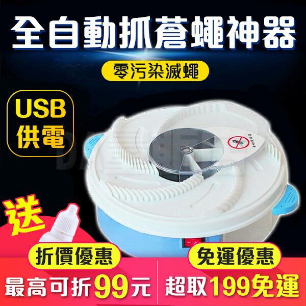 USB 全自動 電動捕蠅器【送蜂蜜誘餌】捕蠅神器 捕蒼蠅 捕蠅機 環保 家用(V50-2246)