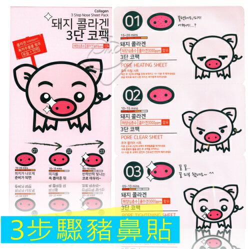 韓國膠原蛋白3步驟豬鼻貼5入組
