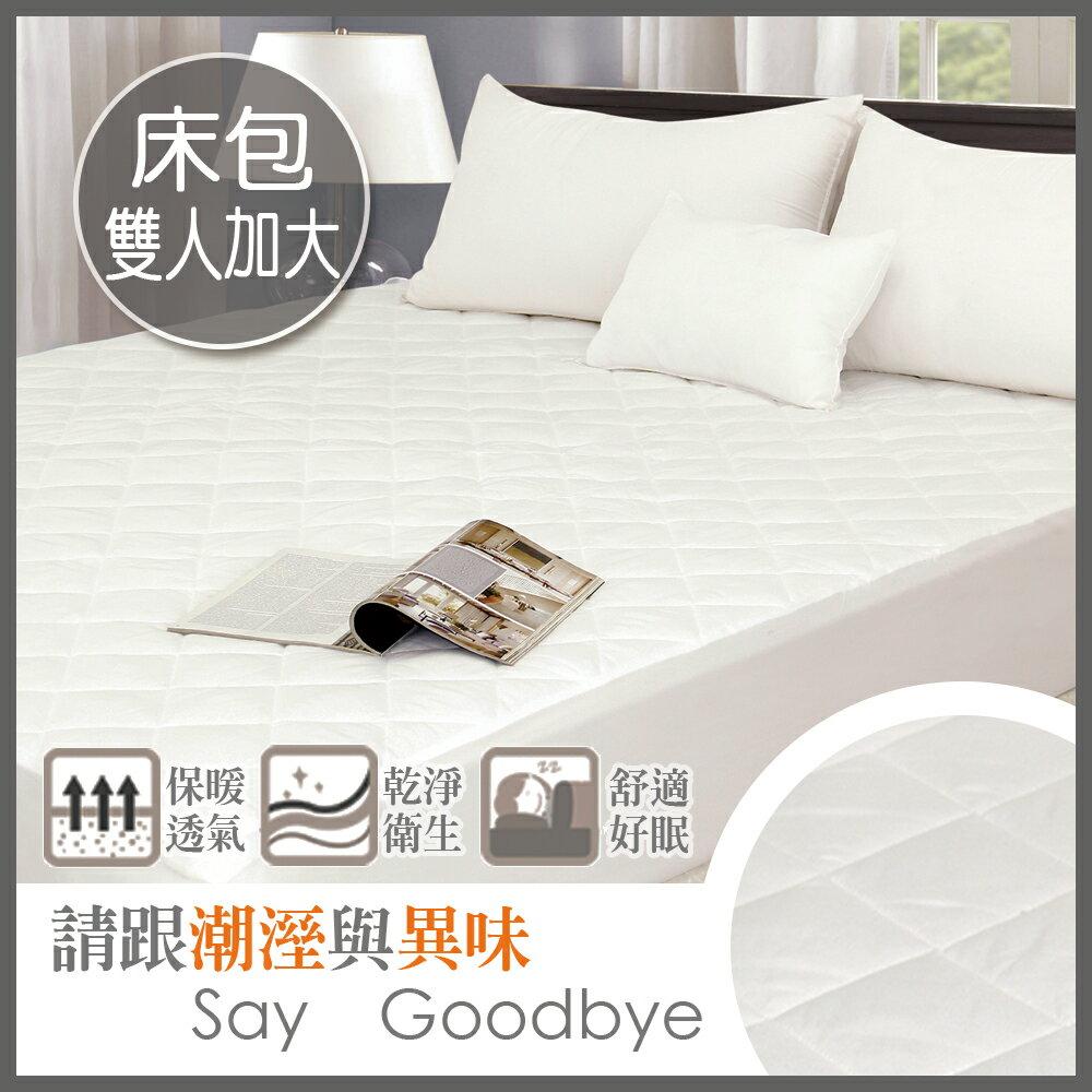 舒適透氣床包式保潔墊-雙人加大