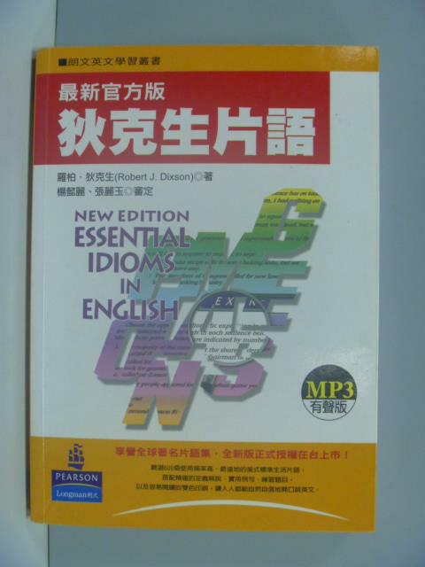 【書寶二手書T1/語言學習_ISC】狄克生片語附(MP3)_羅柏狄克生